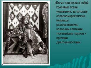 «Боги» принесли с собой красивые ткани, украшения, за которые североамерикан