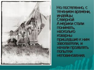 Но постепенно, с течением времени, индейцы Северной Америки стали понимать,