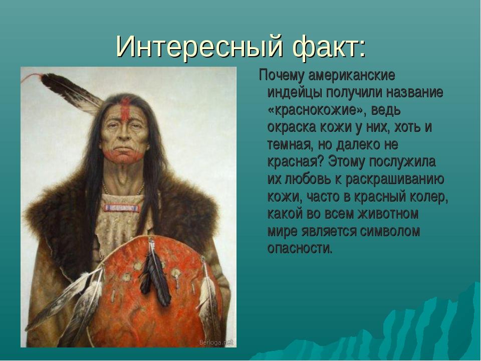 Интересный факт: Почему американские индейцы получили название «краснокожие»,...