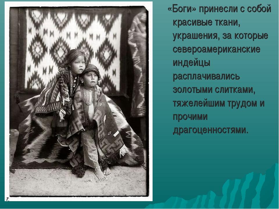 «Боги» принесли с собой красивые ткани, украшения, за которые североамерикан...
