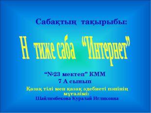 Сабақтың тақырыбы: Қазақ тілі мен қазақ әдебиеті пәнінің мұғалімі: Шайлимбеко
