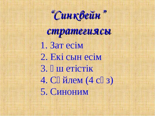 """""""Синквейн"""" стратегиясы 1. Зат есім 2. Екі сын есім 3. Үш етістік 4. Сөйлем (4..."""