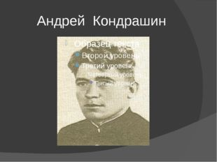 Андрей Кондрашин