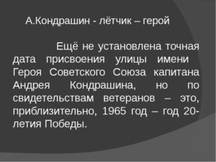 А.Кондрашин - лётчик – герой Ещё не установлена точная дата присвоения улицы