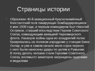 Страницы истории Образован40-йавиационный Краснознамённый Константский полк