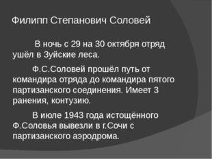 Филипп Степанович Соловей В ночь с 29 на 30 октября отряд ушёл в Зуйские леса