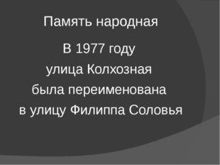 Память народная В 1977 году улица Колхозная была переименована в улицу Филипп