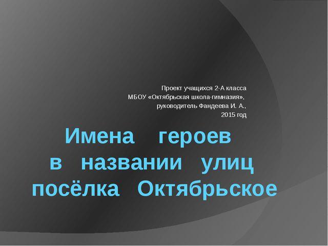 Имена героев в названии улиц посёлка Октябрьское Проект учащихся 2-А класса М...