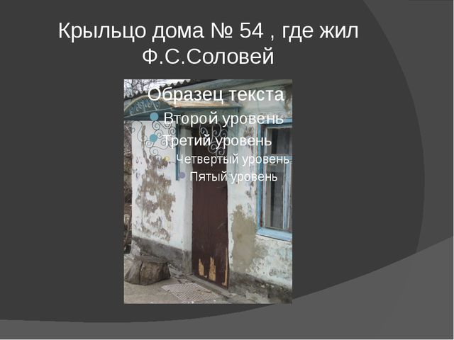 Крыльцо дома № 54 , где жил Ф.С.Соловей