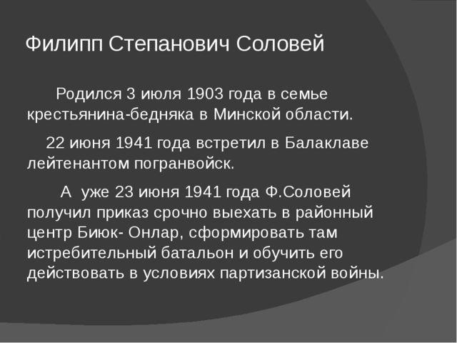 Филипп Степанович Соловей Родился 3 июля 1903 года в семье крестьянина-бедняк...