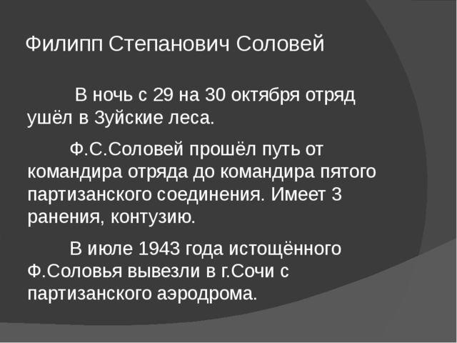 Филипп Степанович Соловей В ночь с 29 на 30 октября отряд ушёл в Зуйские леса...