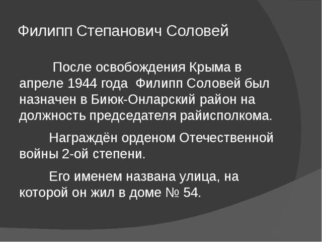Филипп Степанович Соловей После освобождения Крыма в апреле 1944 года Филипп...