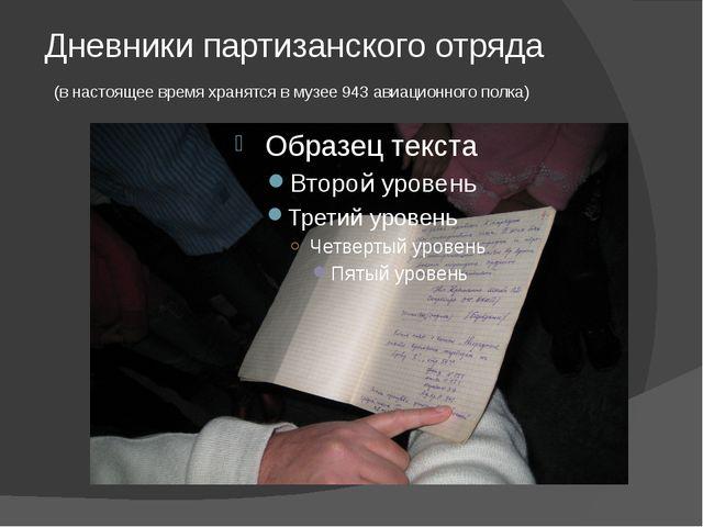Дневники партизанского отряда (в настоящее время хранятся в музее 943 авиацио...