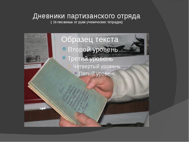 Дневники партизанского отряда ( 16 писанных от руки ученических тетрадок)