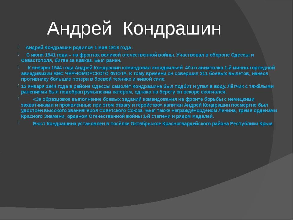 Андрей Кондрашин Андрей Кондрашин родился 1 мая 1916 года. С июня 1941 года...