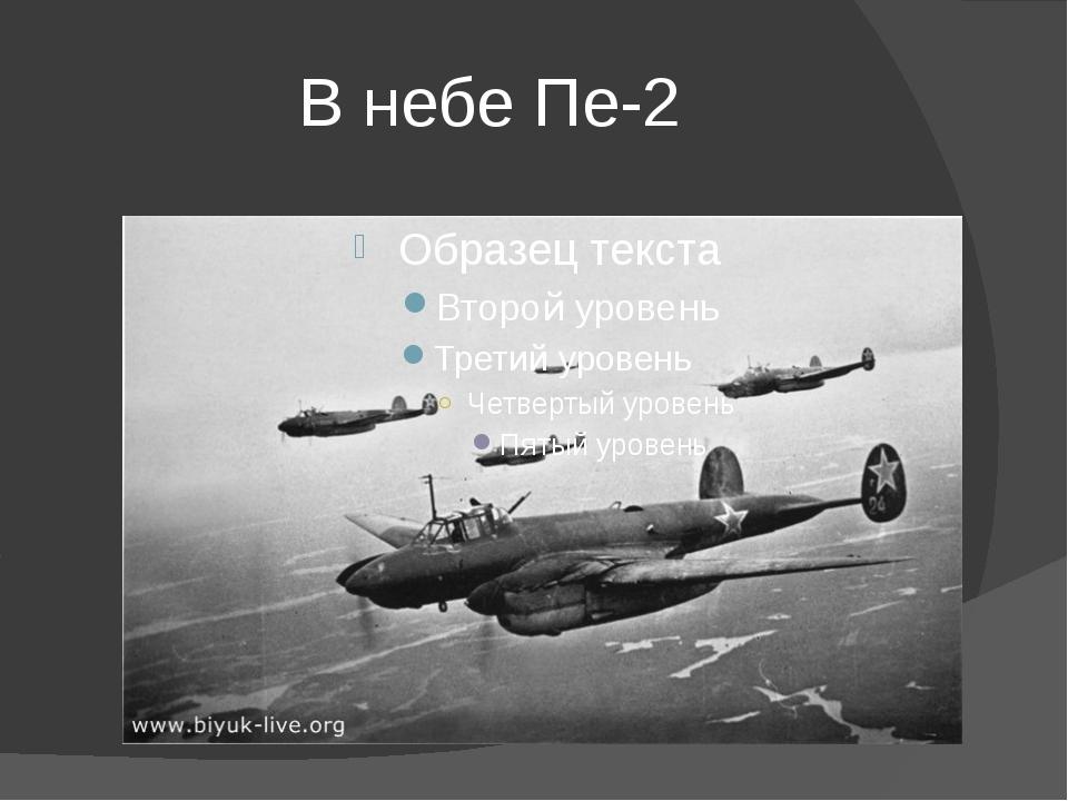 В небе Пе-2