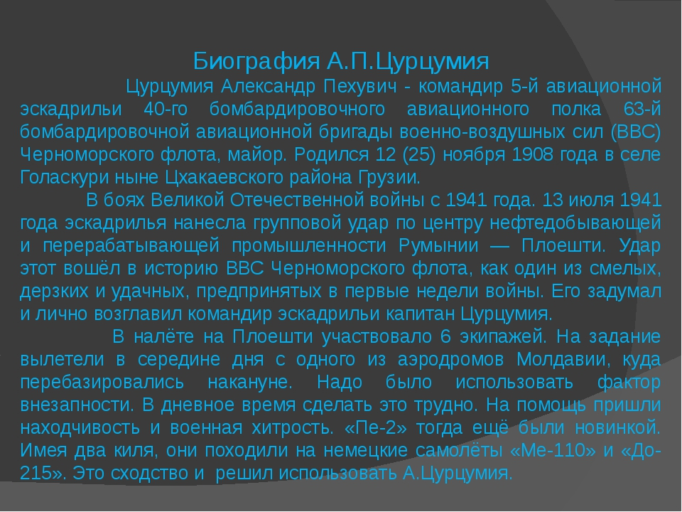 Биография А.П.Цурцумия Цурцумия Александр Пехувич - командир 5-й авиационной...