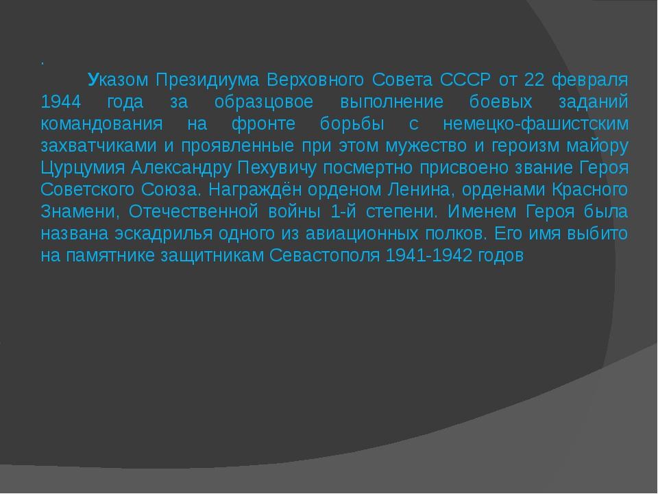 . Указом Президиума Верховного Совета СССР от 22 февраля 1944 года за образцо...