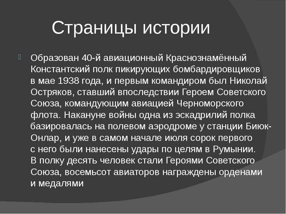 Страницы истории Образован40-йавиационный Краснознамённый Константский полк...