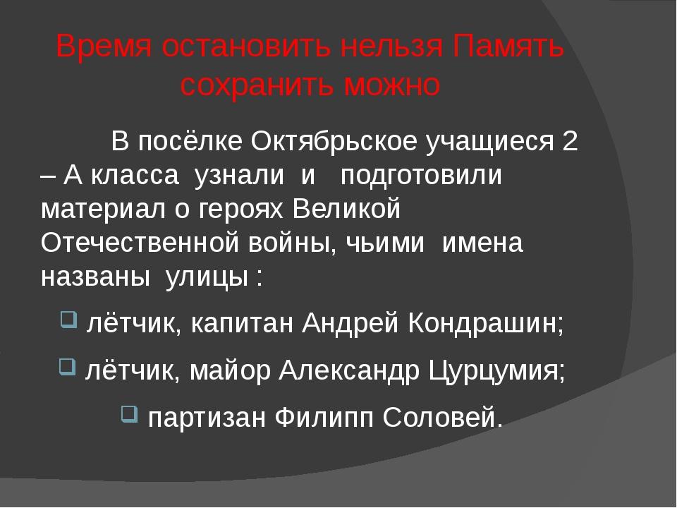 Время остановить нельзя Память сохранить можно В посёлке Октябрьское учащиеся...