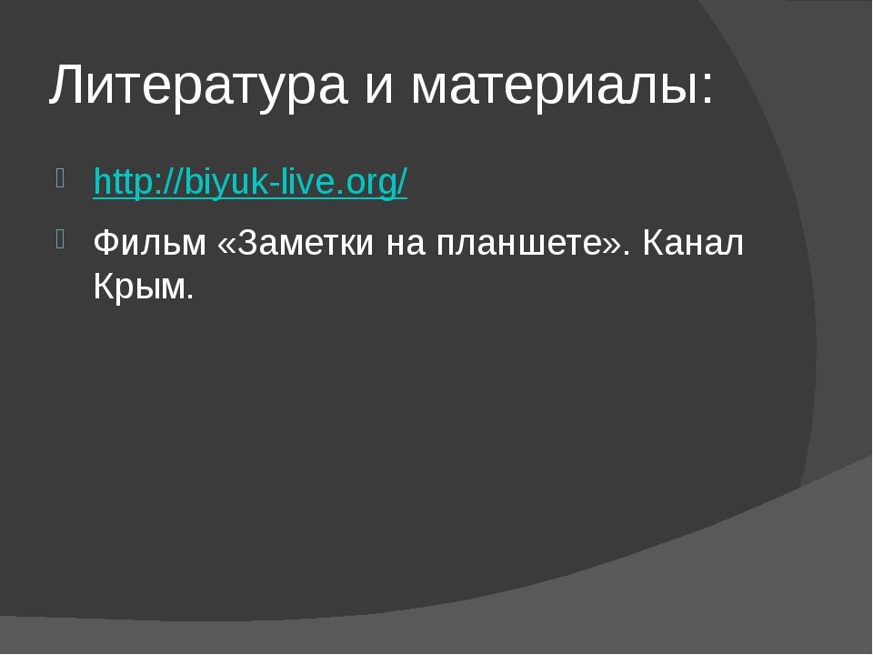 Литература и материалы: http://biyuk-live.org/ Фильм «Заметки на планшете». К...