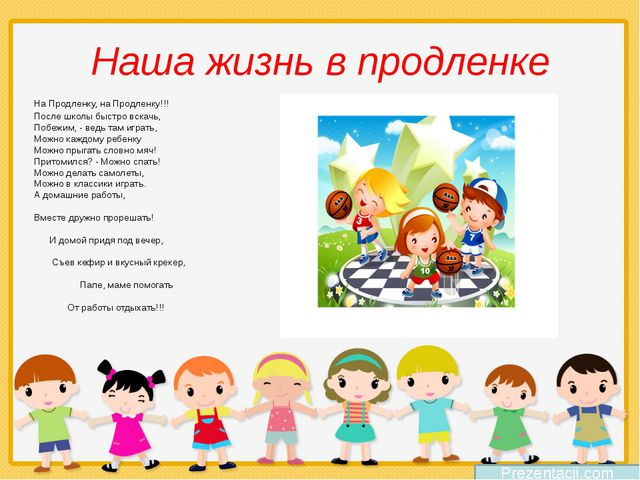 Наша жизнь в продленке На Продленку, на Продленку!!! После школы быстро вскач...