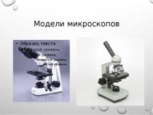 Модели микроскопов