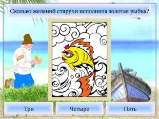 Сколько желаний старухи исполнила золотая рыбка? Четыре Три Пять FokinaLida.