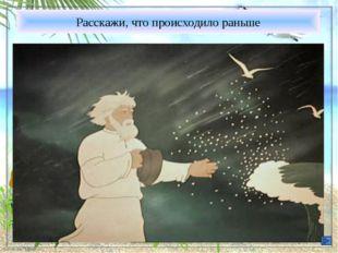 Расскажи, что происходило раньше FokinaLida.75@mail.ru
