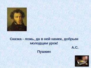 Сказка - ложь, да в ней намек, добрым молодцам урок! А.С. Пушкин FokinaLida.