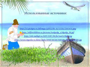 Использованные источники: http://s1.pic4you.ru/allimage/y2012/06-16/12216/214