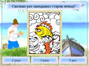 Сколько раз закидывал старик невод? 3 раза 2 раза 5 раз FokinaLida.75@mail.ru