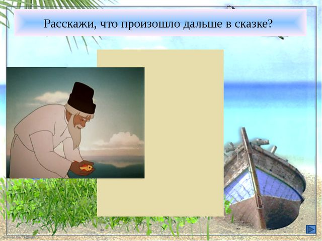 Расскажи, что произошло дальше в сказке? FokinaLida.75@mail.ru