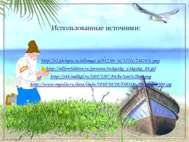 Использованные источники: http://s1.pic4you.ru/allimage/y2012/06-16/12216/214...