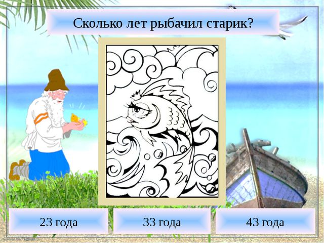 Сколько лет рыбачил старик? 33 года 23 года 43 года FokinaLida.75@mail.ru