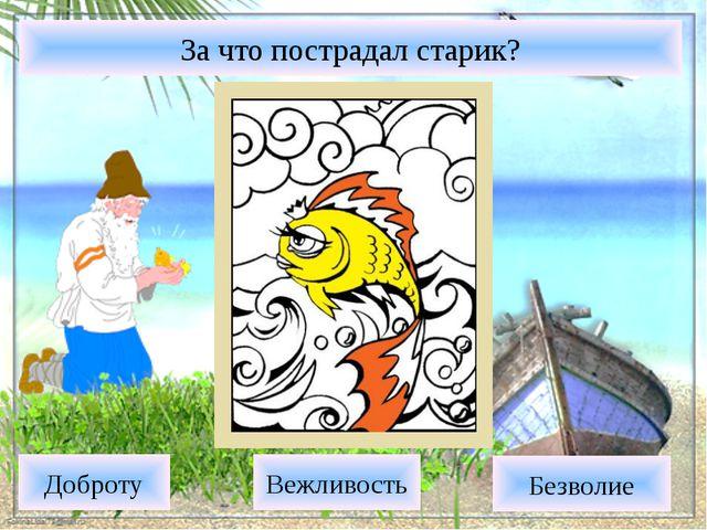 За что пострадал старик? Вежливость Доброту Безволие FokinaLida.75@mail.ru