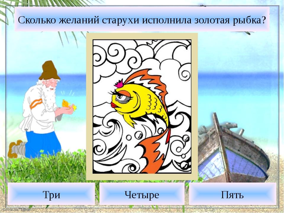 Сколько желаний старухи исполнила золотая рыбка? Четыре Три Пять FokinaLida....