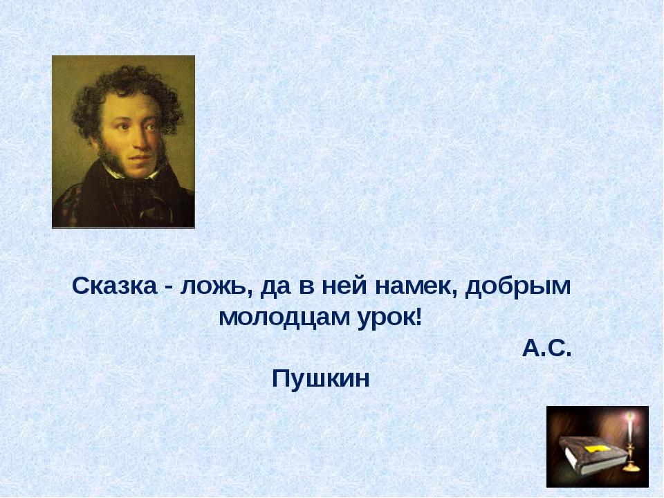 Сказка - ложь, да в ней намек, добрым молодцам урок! А.С. Пушкин FokinaLida....