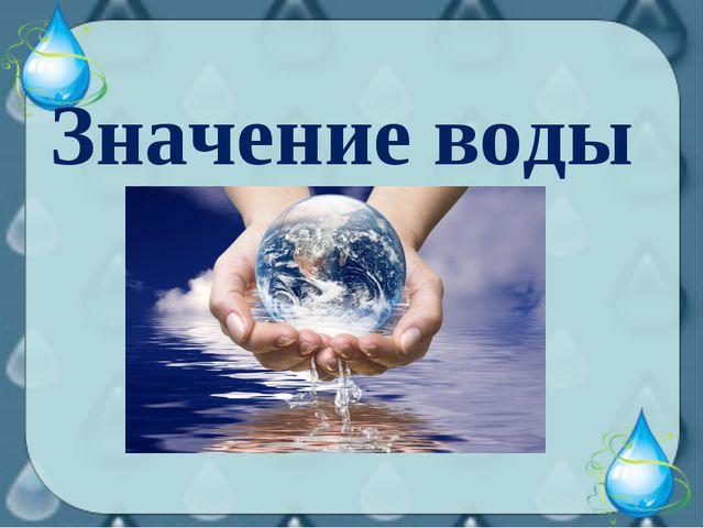 Значение воды