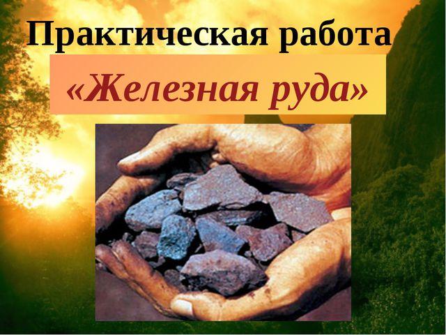 Практическая работа «Железная руда»