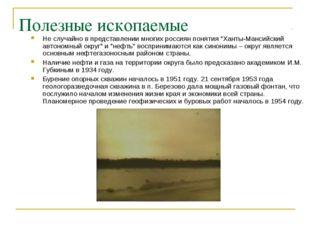 """Полезные ископаемые Не случайно в представлении многих россиян понятия """"Ханты"""