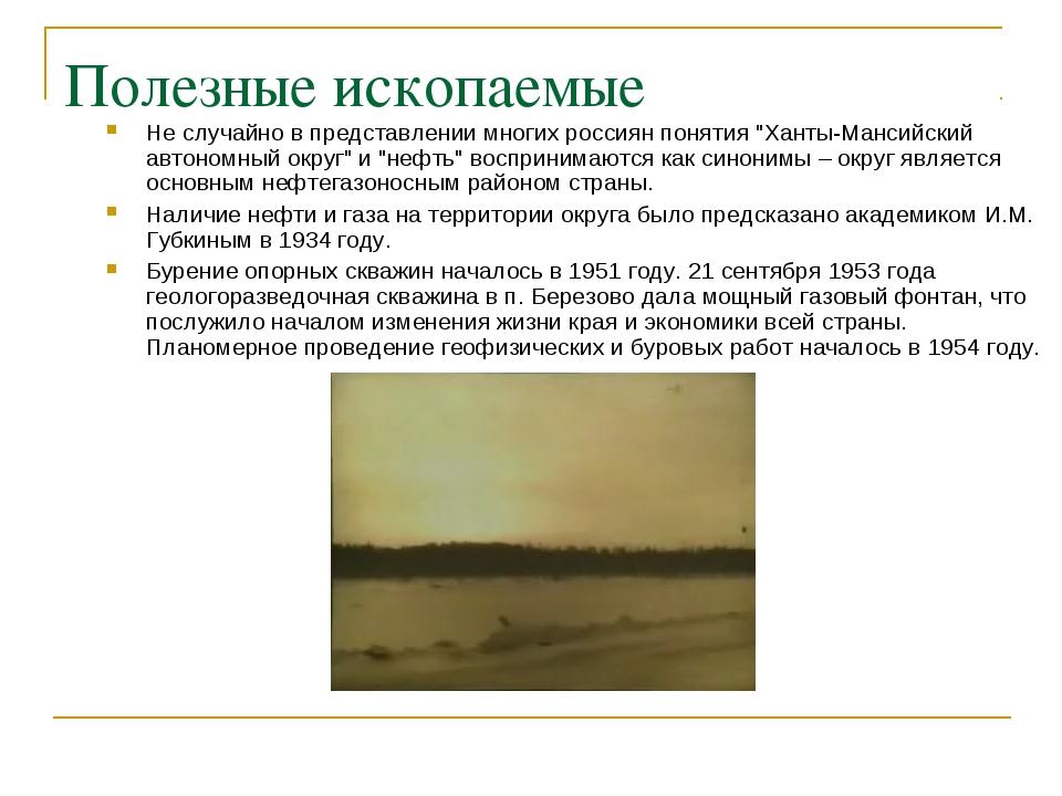 """Полезные ископаемые Не случайно в представлении многих россиян понятия """"Ханты..."""