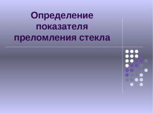 Определение показателя преломления стекла
