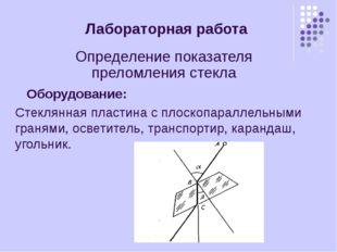 Лабораторная работа Определение показателя преломления стекла Оборудование: