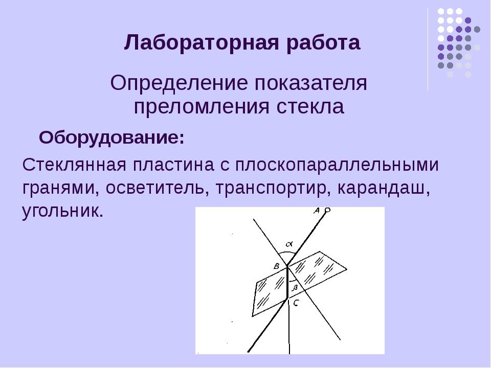 Лабораторная работа Определение показателя преломления стекла Оборудование:...