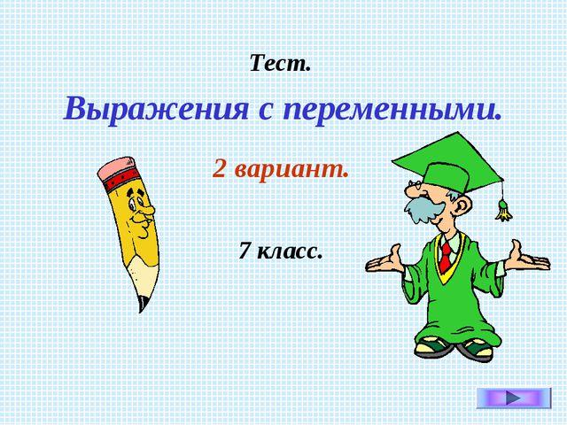 Выражения с переменными. Тест. 2 вариант. 7 класс.