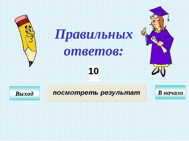 Правильных ответов: