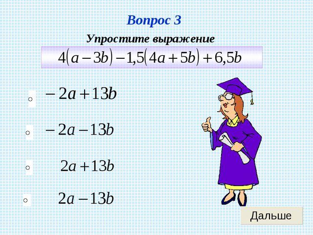 Вопрос 3 Упростите выражение
