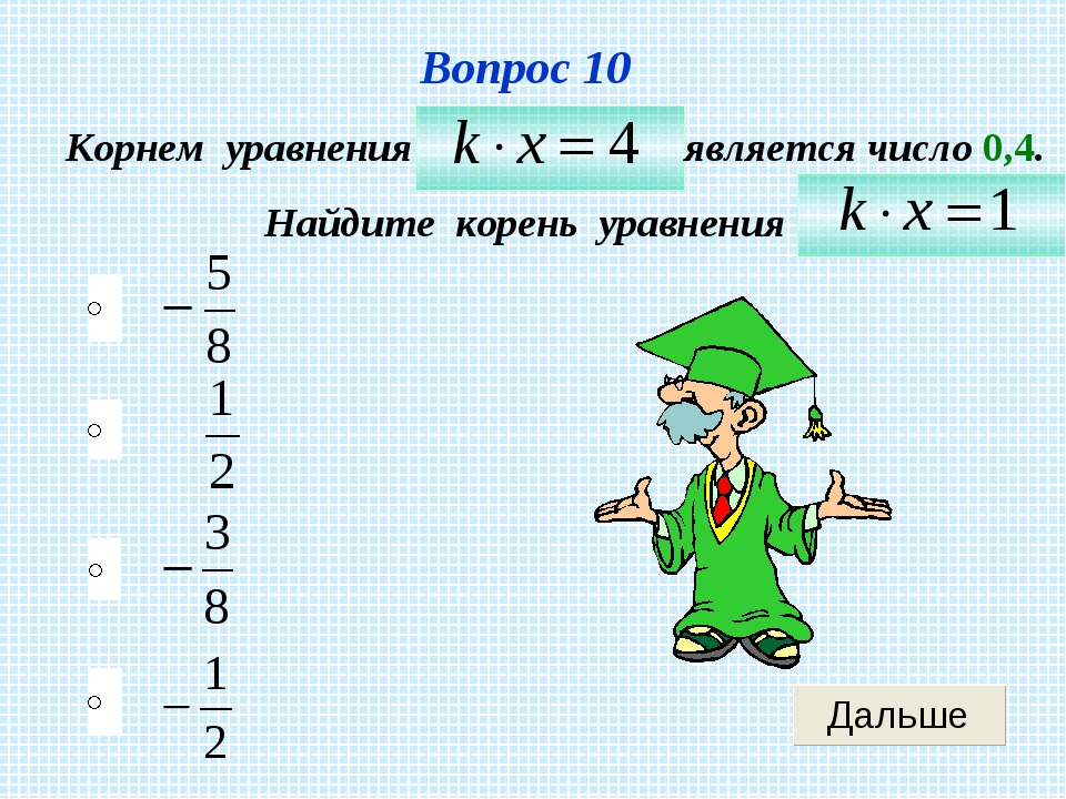 Вопрос 10 Корнем уравнения является число 0,4. Найдите корень уравнения