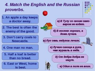 4. Match the English and the Russian proverbs. An apple a day keeps a doctor
